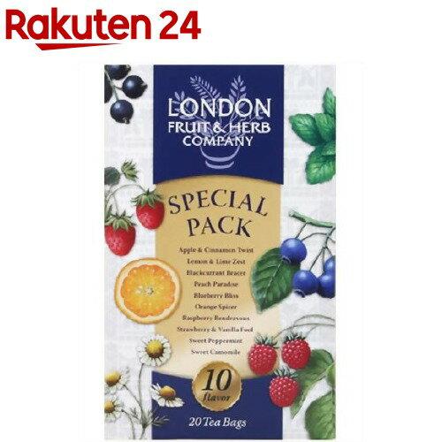ロンドンフルーツ&ハーブティー 10種類スペシャルパック 20TB(38g)【ロンドンフルーツ&ハーブ】
