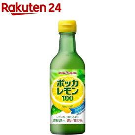ポッカレモン100(300ml)