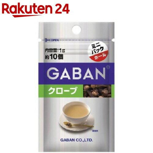 ギャバン クローブ ミニパック(1g)【ギャバン(GABAN)】