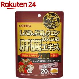 しじみ牡蠣ウコンの入った肝臓エキス顆粒(1.5g*20包)【オリヒロ(サプリメント)】