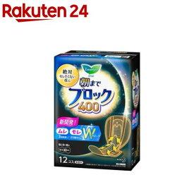 ロリエ 朝までブロック400(12コ入)【ロリエ】[生理用品]