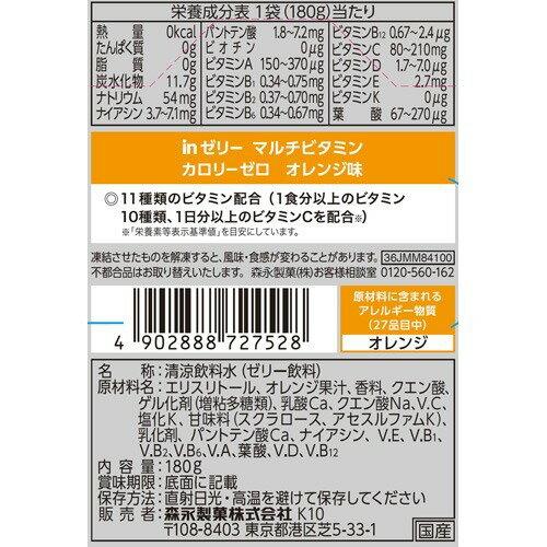 森永製菓inゼリーマルチビタミンカロリーゼロオレンジ味
