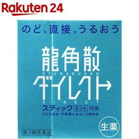 【第3類医薬品】龍角散ダイレクトスティック ミント(16包)【KENPO_06】【龍角散】