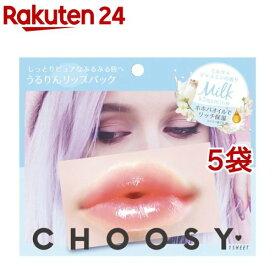 チューシー リップパック ミルク&ジャスミン(1枚入*5袋セット)【チューシー(CHOOSY)】