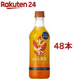 キリン 生茶 ほうじ煎茶 ほうじ茶(525ml*48本セット)【生茶】