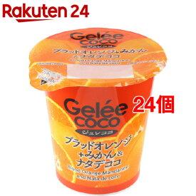 ジュレココ ブラッドオレンジ+みかん&ナタデココ(155g*24個セット)