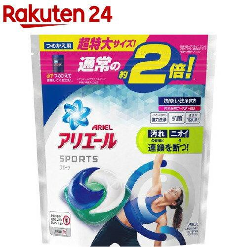 アリエール 洗濯洗剤 ジェルボール3D プラチナスポーツ 詰め替え 超特大(26コ入)【アリエール】