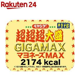 ペヤング 超超超大盛 GIGAMAX マヨネーズMAX(8個入)【ペヤング】