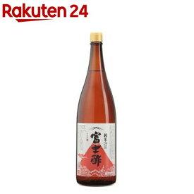純米富士酢(1.8L)【イチオシ】【rank】【飯尾醸造 富士酢】