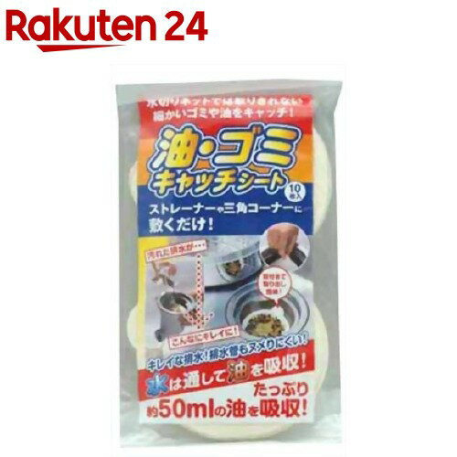 油・ゴミキャッチシート(10枚入)