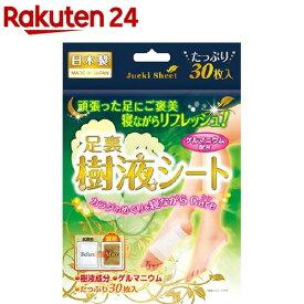 足裏樹液シート ゲルマニウム配合 日本製(30枚入り)