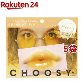 チューシー リップパック ハニー&レモングラス(1枚入*5袋セット)【チューシー(CHOOSY)】