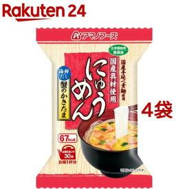 アマノフーズ にゅうめん 蟹のかきたま(17.8g*4袋セット)【アマノフーズ】