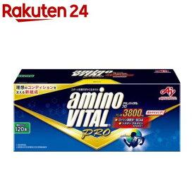 アミノバイタル プロ(120本入)【アミノバイタル(AMINO VITAL)】