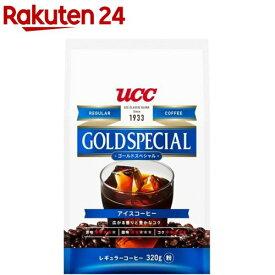ゴールドスペシャル アイスコーヒー(320g)【ゴールドスペシャル】