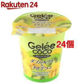 ジュレココ ダブルキウイ&ナタデココ(155g*24個セット)
