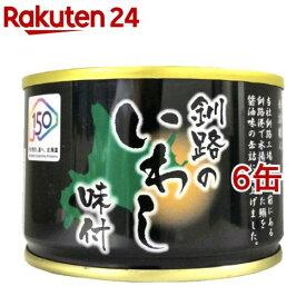 釧路のいわし 味付(150g*6コ)