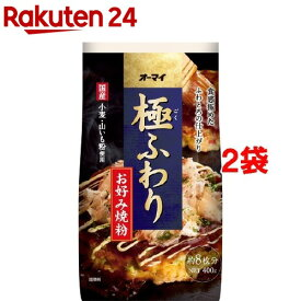 オーマイ 極ふわり お好み焼粉(400g*2コセット)【オーマイ】