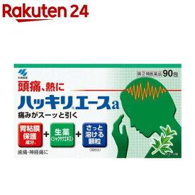 【第(2)類医薬品】ハッキリエース(90包)【KENPO_11】【ハッキリエース】