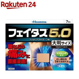 【第2類医薬品】フェイタス5.0 大判サイズ(セルフメディケーション税制対象)(7枚入)【フェイタス】