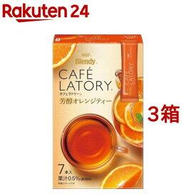 AGF ブレンディ カフェラトリー スティック 芳醇オレンジティー(7本入*3箱セット)【ブレンディ(Blendy)】