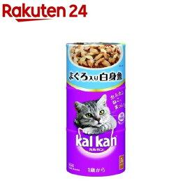 カルカン ハンディ缶 まぐろ入り白身魚 1歳から(160g*3缶)【カルカン(kal kan)】[キャットフード]