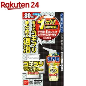 フマキラー ゴキブリ殺虫スプレー ワンプッシュププロラス 約80回分(20ml)【フマキラー】