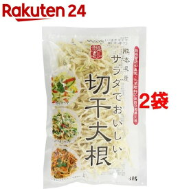 サラダでおいしい切干大根(40g*2コセット)