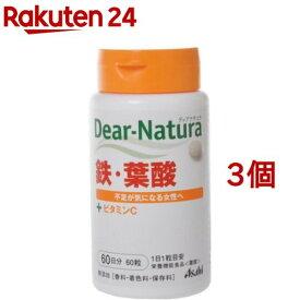 ディアナチュラ 鉄・葉酸(60粒*3コセット)【Dear-Natura(ディアナチュラ)】