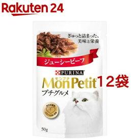 モンプチ プチグルメ ジューシービーフ(50g*12袋セット)【dalc_monpetit】【qqz】【モンプチ】[キャットフード]