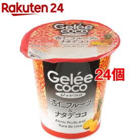 ジュレココ 杏仁フルーツ&ナタデココ(155g*24個セット)