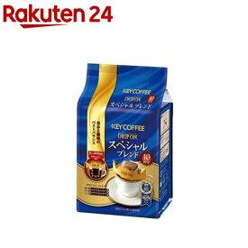 キーコーヒー ドリップオン スペシャルブレンド(8g*10袋入)【キーコーヒー(KEY COFFEE)】