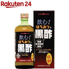 サクラ印 飲むはちみつ&黒酢(500mL)【サクラ印】