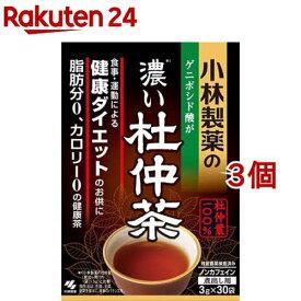 小林製薬 濃い杜仲茶 煮出し用(3g*30袋入*3コセット)【小林製薬の杜仲茶】