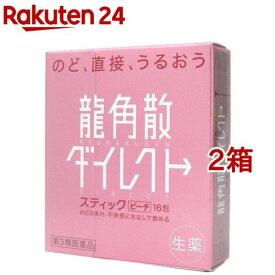 【第3類医薬品】龍角散ダイレクトスティック ピーチ(16包*2コセット)【龍角散】
