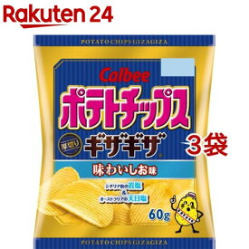 カルビー ポテトチップス ギザギザ 味わいしお味(60g*3コセット)【カルビー ポテトチップス】