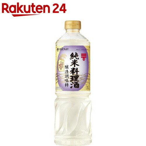 ミツカン純米料理酒(1L)【イチオシ】