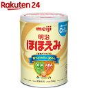 明治ほほえみ(800g)【KENPO_09】【イチオシ】【KENPO_12】【meijiAU04】【meijiAU04b】【明治ほほえみ】[粉ミルク]