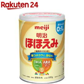 明治ほほえみ(800g)【KENPO_09】【イチオシ】【KENPO_12】【meijiAU03】【明治ほほえみ】[粉ミルク]