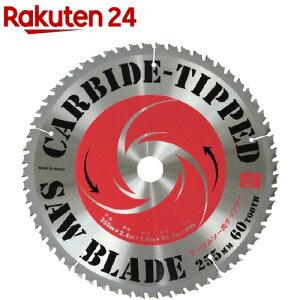SK11 テーブルソー用チップソー 255mm*60P(1枚)【SK11】