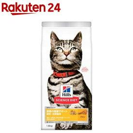 サイエンス・ダイエット 尿路の健康サポート避妊・去勢猫用 チキン(1.6kg)【dalc_sciencediet】【サイエンスダイエット】