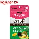 グミサプリ ビタミンE 20日分(40粒)【グミサプリ】