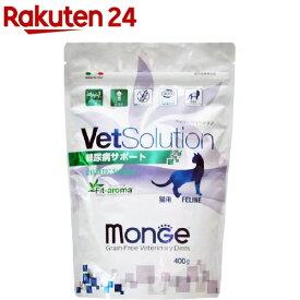 VetSolution 食事療法食 猫用 糖尿病サポート(400g)【monge】[キャットフード]