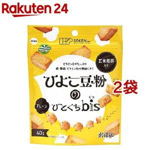 ひよこ豆粉のひとくちbis プレーン(40g*2袋セット)
