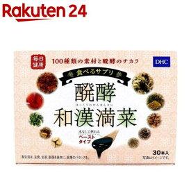 【訳あり】DHC 食べるサプリ 醗酵和漢満菜(30包)【DHC サプリメント】