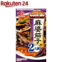 クックドゥ 麻婆茄子用(66g)【クックドゥ(Cook Do)】