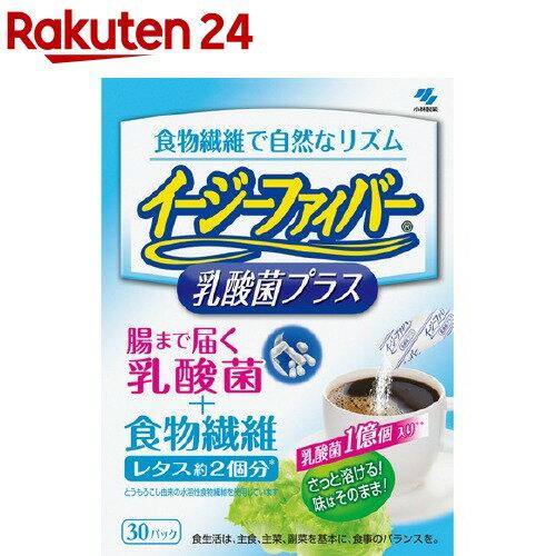 イージーファイバー 乳酸菌プラス(30パック)【イチオシ】【イージーファイバー】
