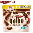 明治 ガルボ チョコ(68g*6コセット)[チョコレート]
