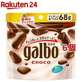 ガルボ チョコ(68g*6コセット)【meijiAU01】[チョコレート バレンタイン 義理チョコ]