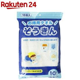 タオル ぞうきん ホワイト ZT005(10枚入)